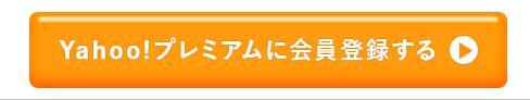 Yahoo!プレミアム6カ月無料キャンペーン対象外の場合