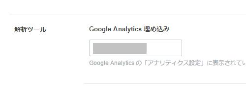 はてなブログのアクセス解析とGoogleアナリティクス