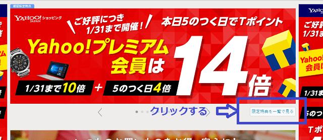 Yahoo!プレミアム無料キャンペーン