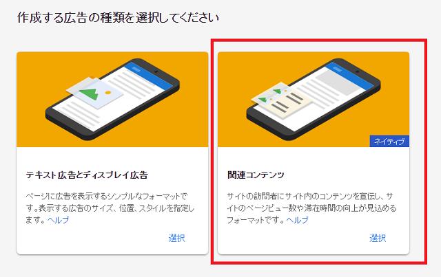 Googleアドセンスの「関連コンテンツユニット」の設定方法