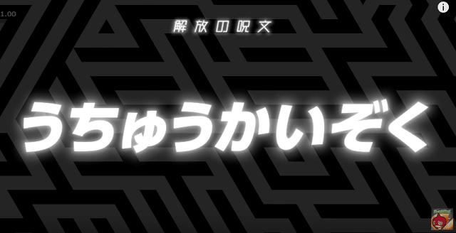 モンストアニメの解放の呪文の答え