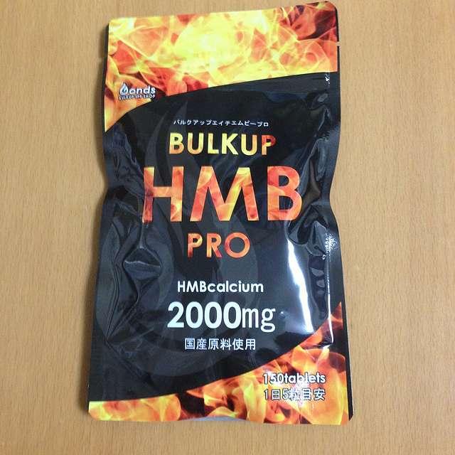 おすすめのHMBサプリメント、バルクアップHMBプロ