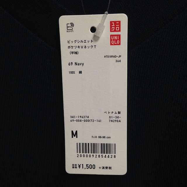 ユニクロのビッグシルエットTシャツ