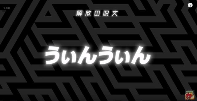モンストアニメ第7話の解放の呪文の答え