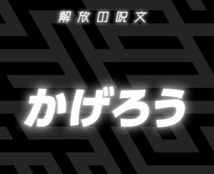モンストアニメ第9話の解放の呪文の答え