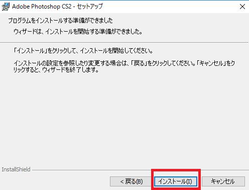 Adobe CS2のダウンロードの方法