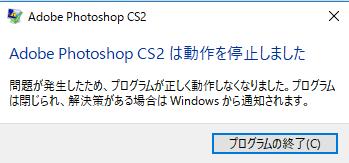 CS2 Photoshopが起動しない場合の対処法