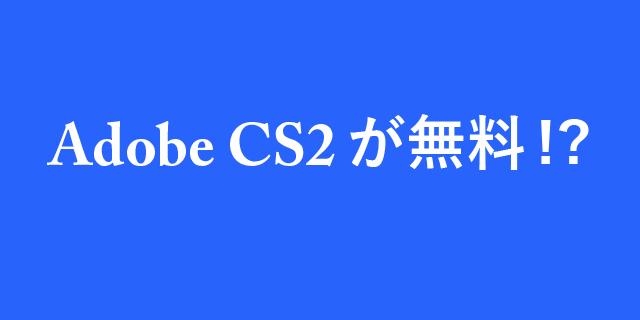 Adobe CS2が無料!illustratorやPhotoshopをダウンロードする方法!