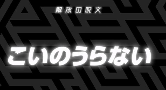 モンストアニメ第10話の解放の呪文の答え