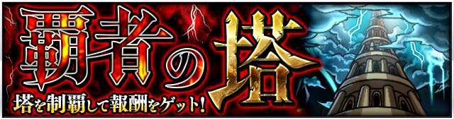 【モンスト】覇者の塔21階