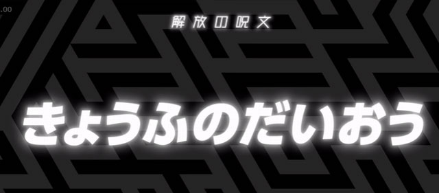 モンストアニメ第11話の解放の呪文の答え