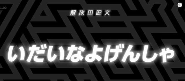 モンストアニメ第12話の解放の呪文の答え