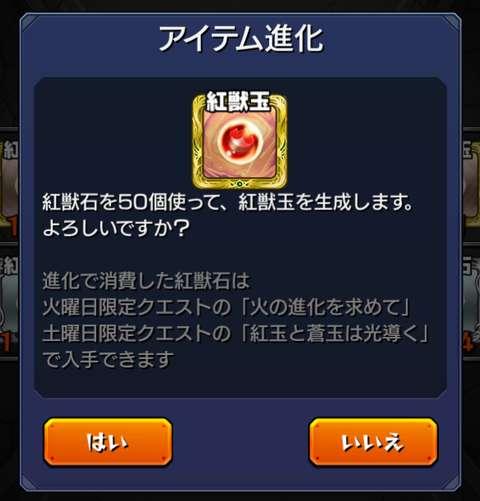 紅獣石を50個集めると、紅獣玉1個と交換することができる