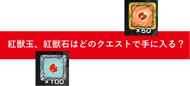 紅獣玉、紅獣石はどのクエストで手に入る?