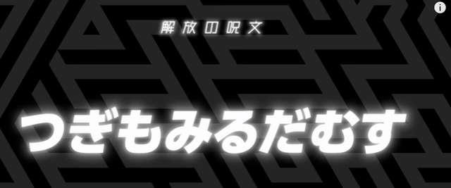モンストアニメ第13話の解放の呪文の答え