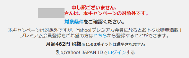Yahoo!プレミアム無料キャンペーン対象外