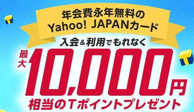 ヤフーカード新規入会でYahoo!プレミアム2か月無料キャンペーン&7000~12000ポイント獲得!