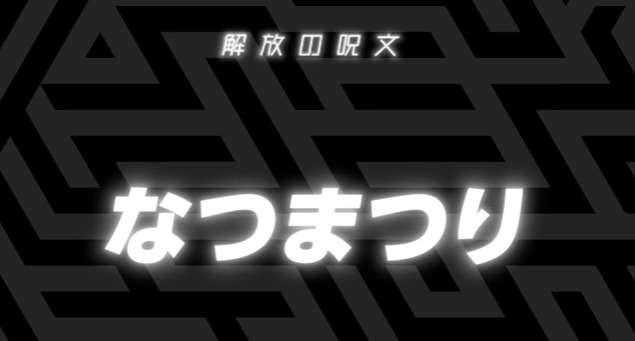モンストアニメ第15話の解放の呪文の答え
