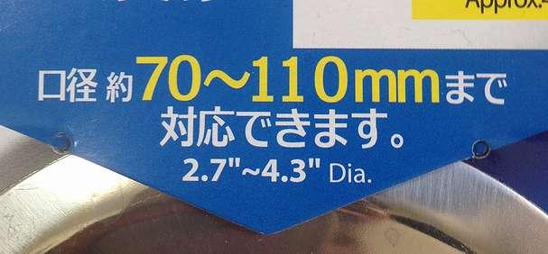 100均の排水口浅型ゴミ受け