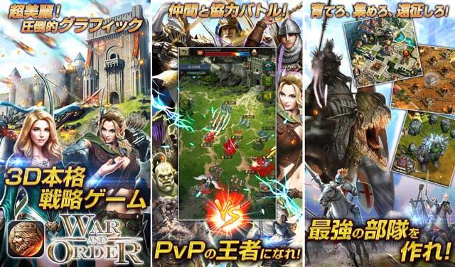 ドラゴンのおすすめゲームアプリ「ウォー・アンド・オーダー」