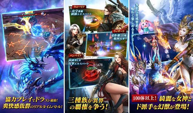 ドラゴンのおすすめゲームアプリ「Goddess~闇夜の奇跡~」