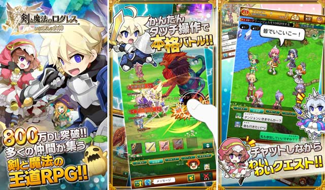 ドラゴンのおすすめゲームアプリ「剣と魔法のログレス」