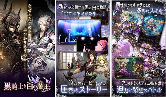 ドラゴンのおすすめゲームアプリ「黒騎士と白の魔王」