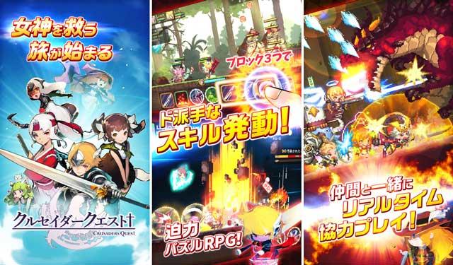 ドラゴンのおすすめゲームアプリ「クルセイダークエスト」