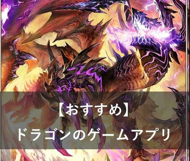 おすすめ!ドラゴンのゲームアプリ