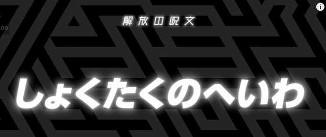 モンストアニメ第16話の解放の呪文の答え
