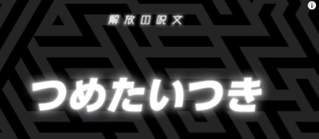 モンストアニメ第17話の解放の呪文の答え