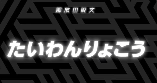 モンストアニメ第18話の解放の呪文の答え
