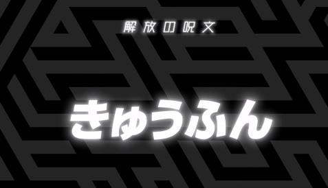 f:id:tomoyukitomoyuki:20170806231510j:plain
