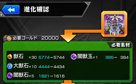 闇獣玉、闇獣石の進化に必要な数