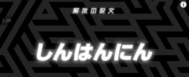 モンストアニメ第20話の解放の呪文の答え