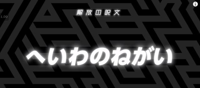 モンストアニメ第21話の解放の呪文の答え