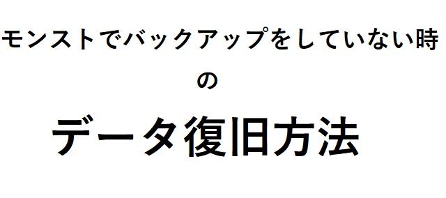 フラッグ モンスト id エックス
