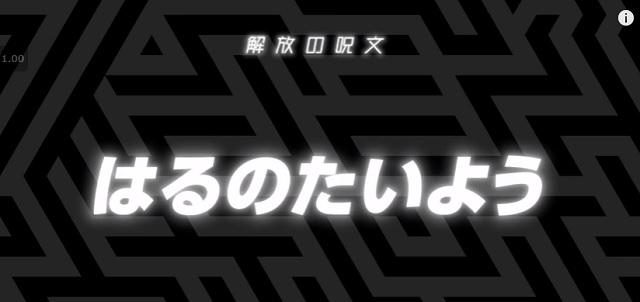 モンストアニメ第22話の解放の呪文の答え