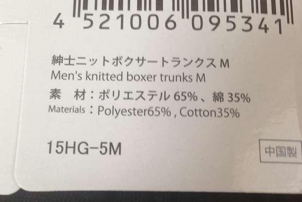 100均のボクサーパンツは本当に使えるの? 実際に買って2か月使ってみた!