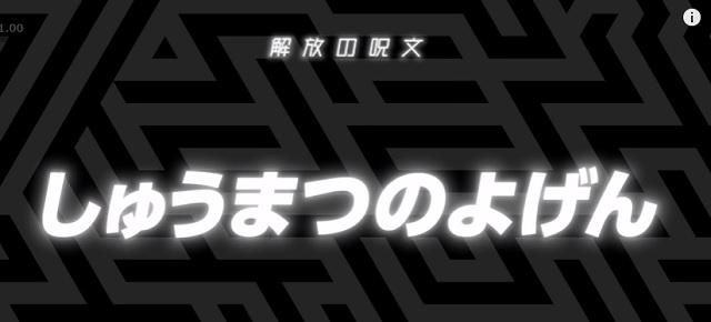 モンストアニメ第23話の解放の呪文の答え
