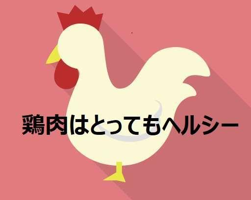 鶏肉はとってもヘルシー! ダイエット、トレーニングに最適のコスパ最強の食べ物!