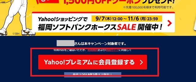 Yahoo!プレミアム6カ月無料+1500円割引クーポンが手に入る