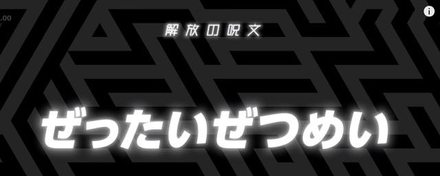 モンストアニメ第24話の解放の呪文の答え