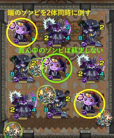 【モンスト】覇者の29階