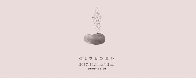 堺クラフトフェア2017「灯しとびとの集い」