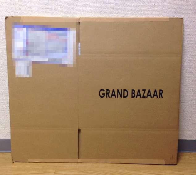 GRAND BAZAAR(グランバザール)の古着宅配買取サービスの申し込み手順