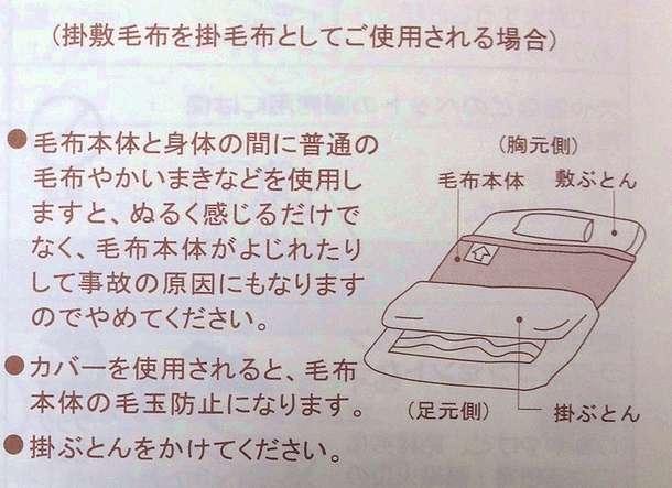 なかぎしの電気毛布の感想・レビュー