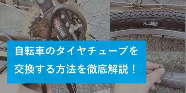 自転車のタイヤチューブを交換して修理する方法