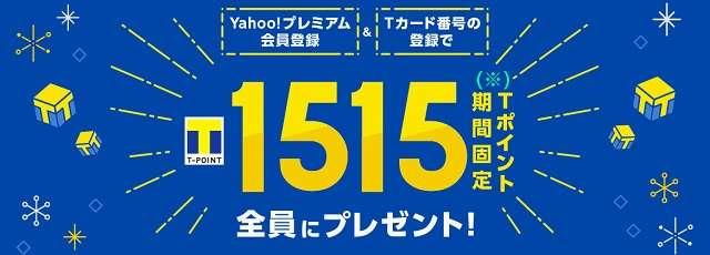 Yahoo!プレミアムを無料で会員登録
