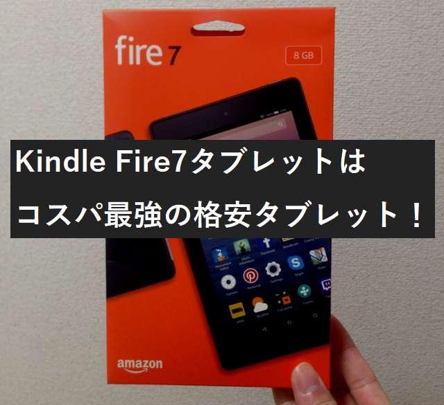 Kindle Fire7タブレットは4980円の格安タブレット!使用するときの注意点やおすすめのポイントをまとめてみた!